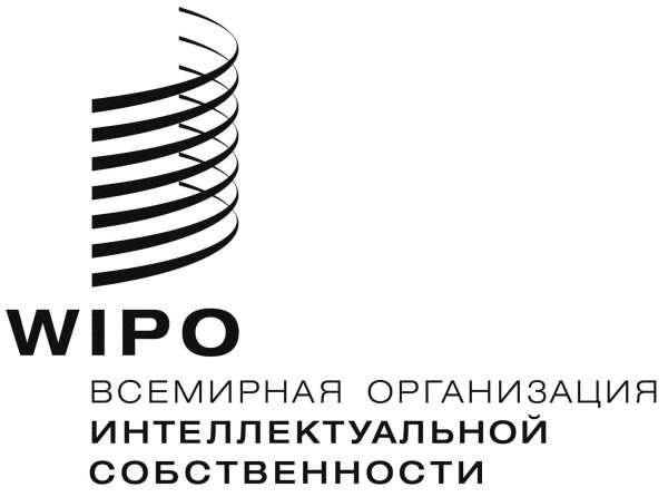 Логотип Всемирной организации интеллектуальной собственности