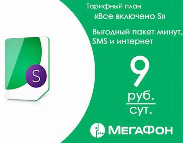 Тариф Мегафон «Все включено S»