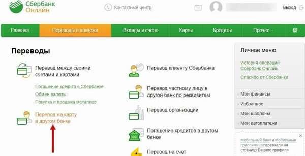 Перевод с карты на карту Сбербанка и Тинькофф банка по номеру телефона