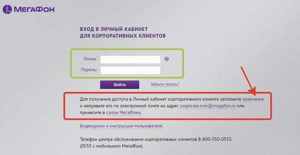 Вход по номеру телефона в личный кабинет Мегафон для корпоративных клиентов