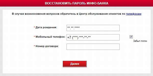 Русфинанс банк личный кабинет