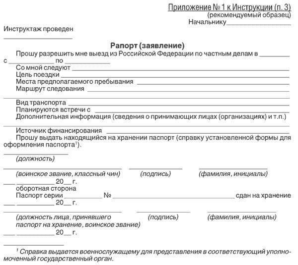 Рапорт на выезд из РФ