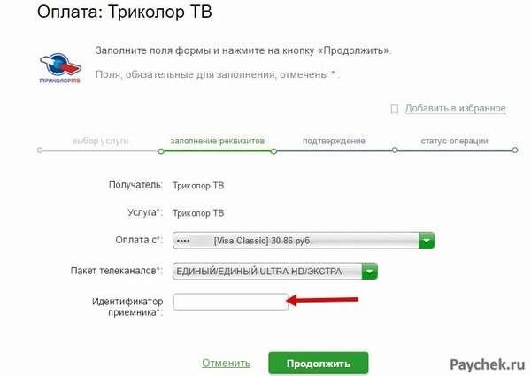 Ввод данных для оплаты Триколор через Сбербанк Онлайн