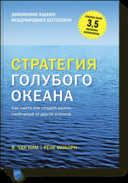 Обложка книги «Стратегия голубого океана», авторы Чан Ким и Рене Моборн