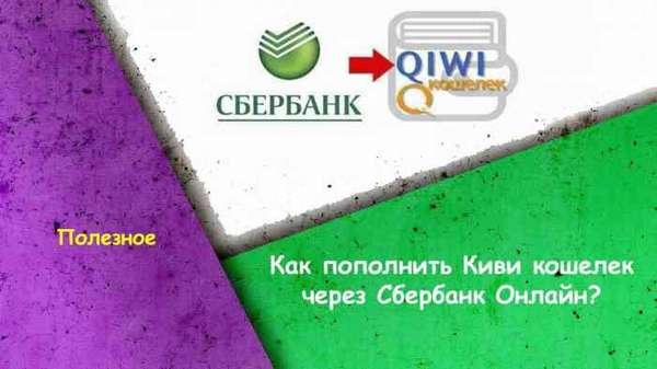 как отправить деньги на qiwi кошелек