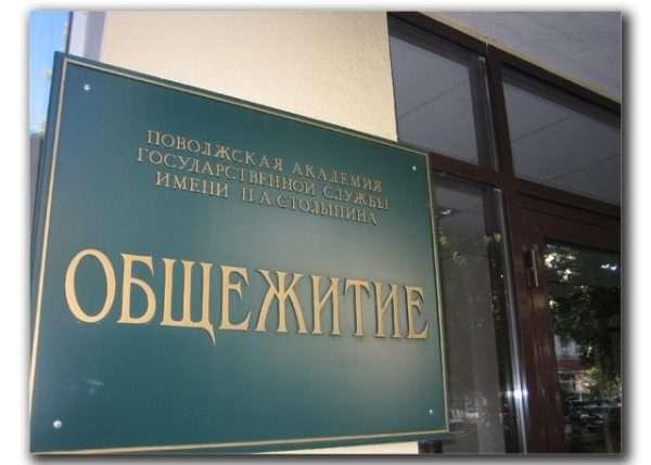Табличка с надписью «общежитие» на здании