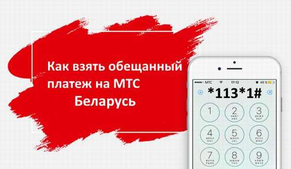 kak-vzyat-obeshhannyj-platezh-na-mts-belarus