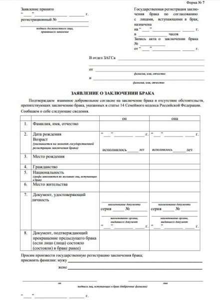 Форма заявления о заключении брака