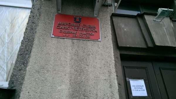 Вывеска на здании мировых судей