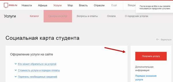 как положить деньги на социальную карту учащегося через сбербанк онлайн в ростове tratimo ru займ номер телефона