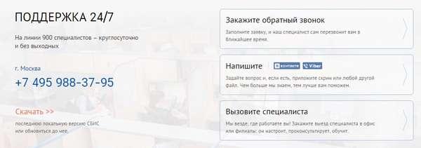СБИС (электронная отчётность) личный кабинет