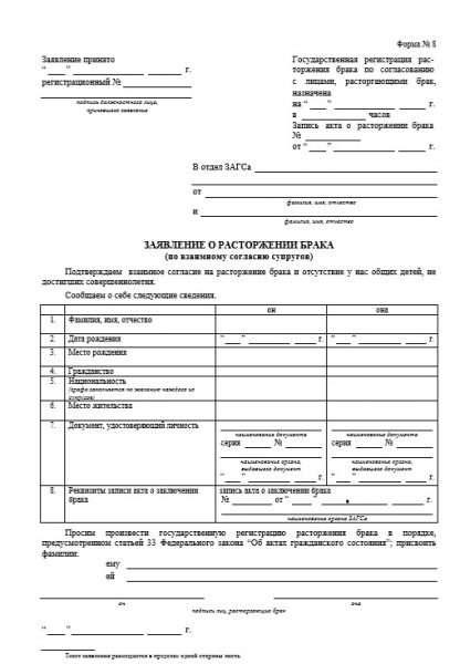 Форма заявления №8