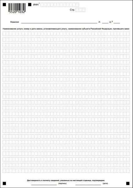 Образец третьего листа уведомления для самозанятых лиц