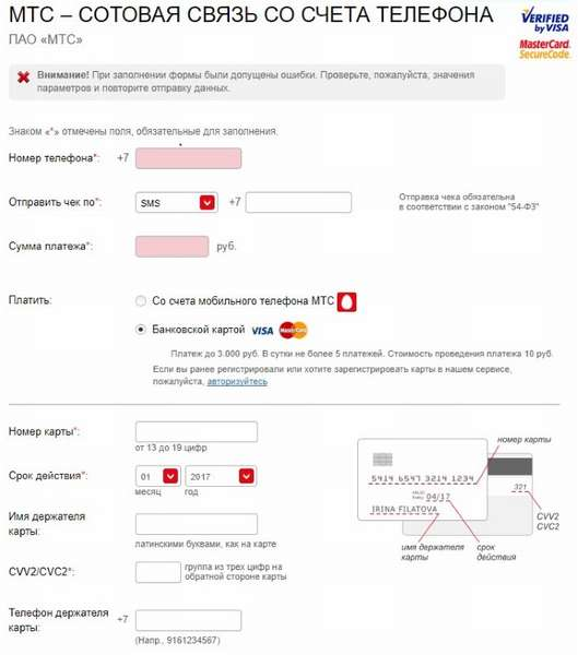 Stranitsa-oplaty-telefona-bankovskoj-kartoj-Rosselhozbanka