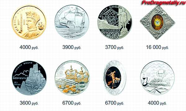 Цены на коллекционные монеты