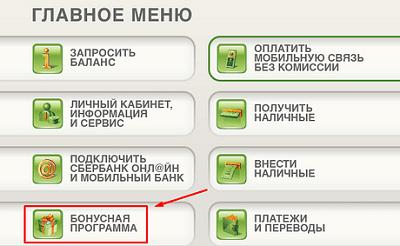 Ка зарегистрироваться в бонусной программе Спасибо от Сбербанка через банкомат