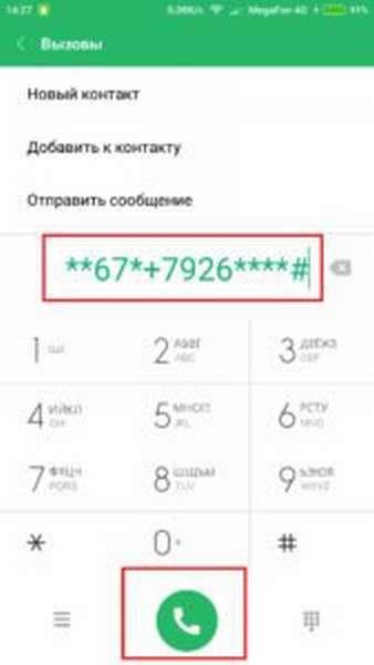 Способы отключить переадресацию на Мегафоне