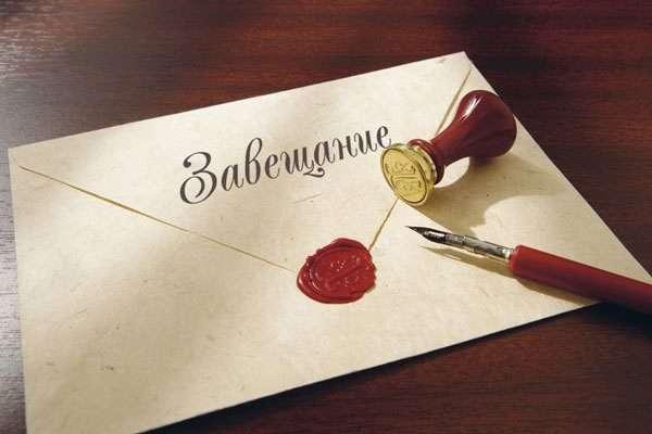 Конверт с надписью «Завещание»