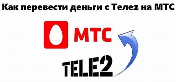 Как перекинуть деньги с Теле2 на МТС. Как переводить деньги со счета tele2 на mts.