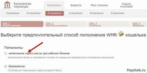 Перевод на WebMoney через Банковские переводы