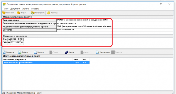 Программа для создания электронных документов