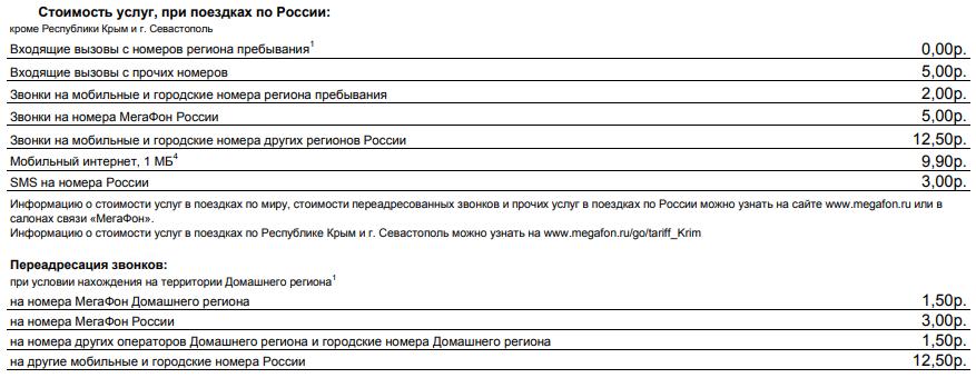 Звонки по России в тарифе «Теплый прием» Мегафон