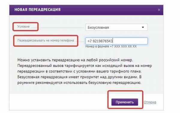 Подключения переадресации в личном кабинете Мегафон для корпоративных клиентов