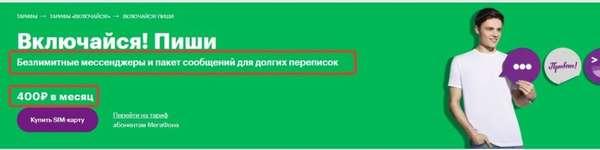 Мегафон тариф «Включайся пиши»