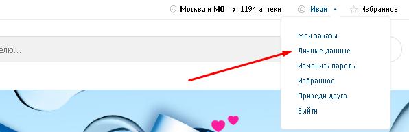 apteka366.ru Активация карты