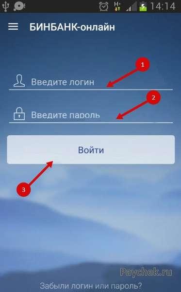 Вход в мобильное приложение Бинбанк Онлайн