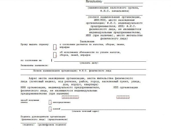 Форма заявления в ИФНС для проверки задолженности