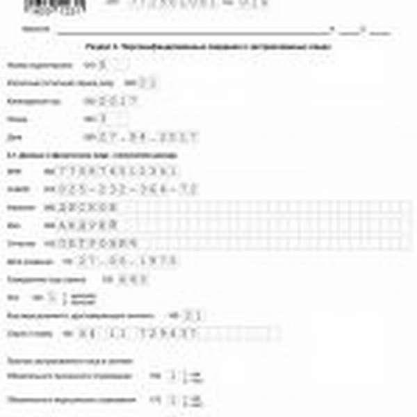 КНД 1151111 страница 14