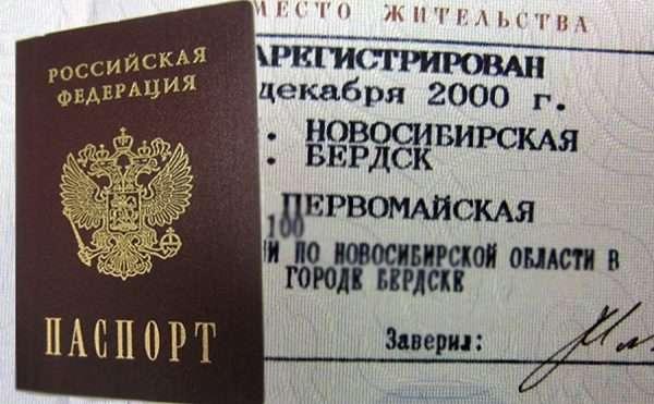 Обложка паспорта и штамп о регистрации места жительства