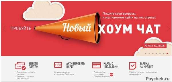 хоум кредит официальный сайт горячая линия взять потребительский кредит в екатеринбурге