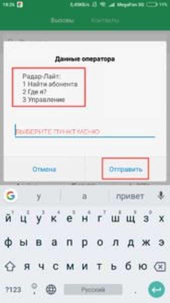 Запретить отслеживание абонента в услуги Мегафон «Радар»