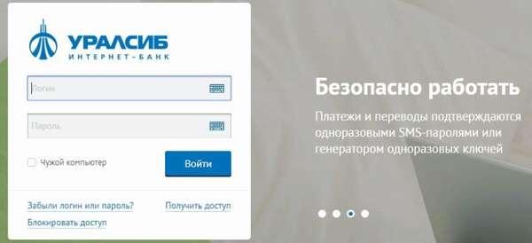 Как зарегистрироваться вбанке Уралсиб онлайн?