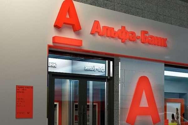 Вход в помещение филиала Альфа-Банка