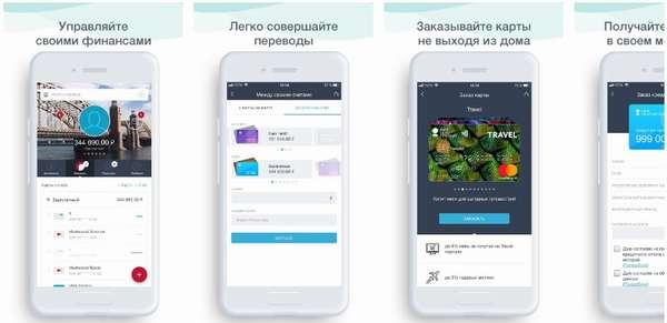 Банк Санкт-Петербург личный кабинет (интернет-банк)