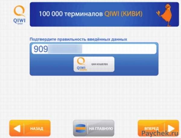 Проверка введенных данных в терминале QIWI