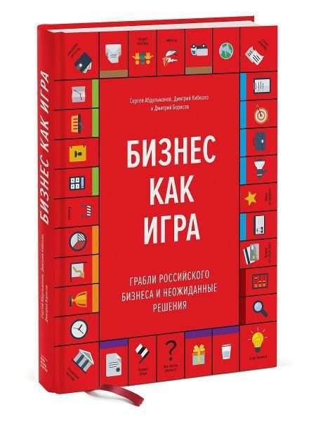 Обложка книги «Бизнес как игра. Грабли российского бизнеса и неожиданные решения»