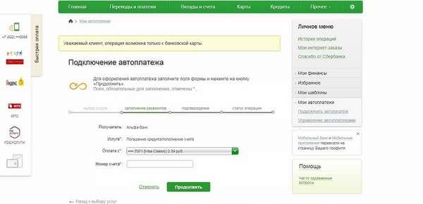 как заплатить кредит через сбербанк онлайн по номеру договора сбербанкхоум кредит банк приведи друга 2020
