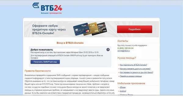 скб банк ставка потребительского кредита