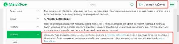 Разовая детализация звонков на Мегафоне
