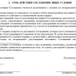 Лист 3 соглашения об уплате алиментов