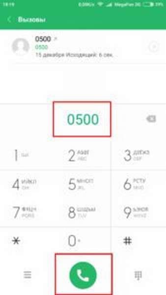 Как подключить определитель номера на Мегафоне? Обзор услуг