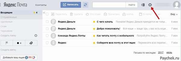 Настройки интерфейса Яндекс Почты