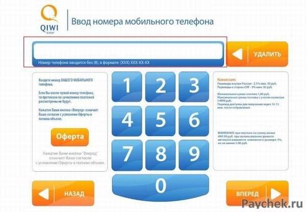 Ввод номера мобильного телефона в терминале QIWI