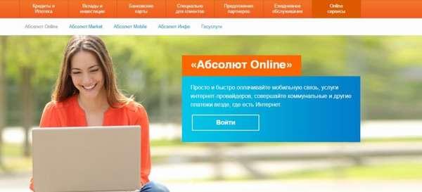 Абсолют банк онлайн: регистрация