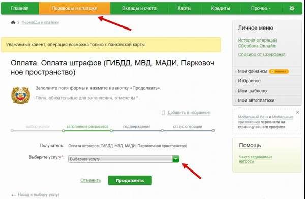 Как оплатить штраф ГИБДДчерез Сбербанк Онлайн