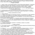 Образец 3 (лист 1)